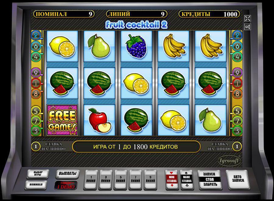 Игровые автоматы фруктовый коктейль 2 играть онлайн бесплатно азарт плей отзывы реальные
